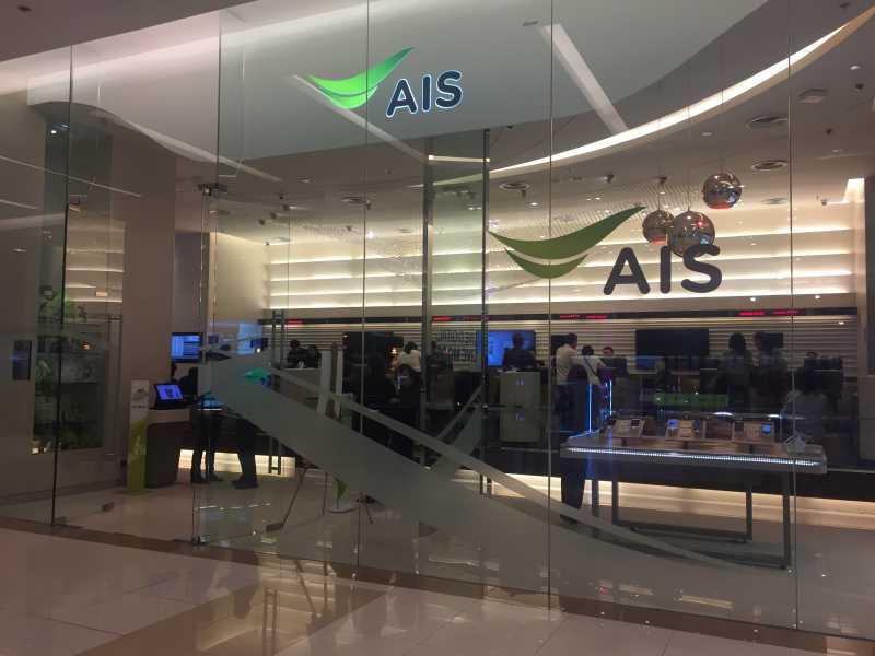AIS Shop