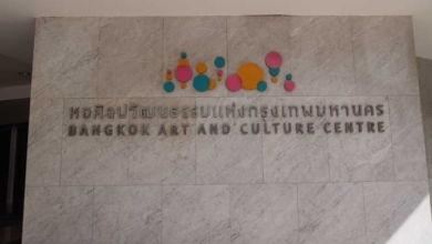 Bangkok Art & Culture Center (BACC)